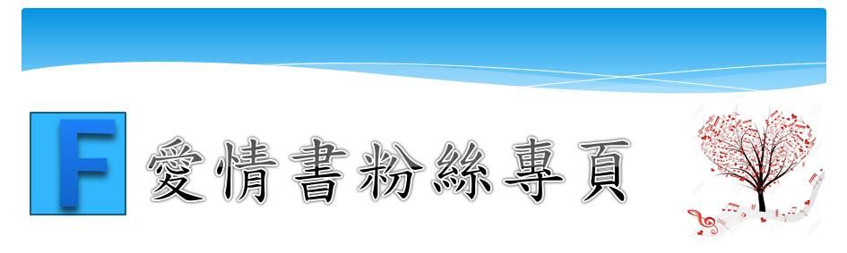 愛情書粉絲專頁